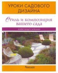 Уроки садового дизайна. Стиль и композиция вашего сада
