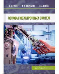 Основы мехатронных систем. Учебное пособие