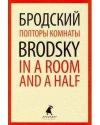 Полторы комнаты. Книга на русском и английском языках