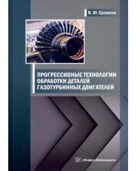 Прогрессивные технологии обработки деталей газотурбинных двигателей. Учебник