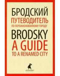 Путеводитель по переименованному городу. Книга на русском и английском языках