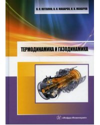 Термодинамика и газодинамика. Учебник
