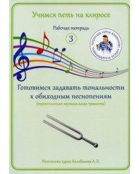 Учимся петь на клиросе. Рабочая тетрадь № 3. Готовимся задавать тональности к обиходным песнопениям (трехголосная музыкальная грамота)