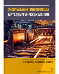 Эксплуатация гидропривода металлургических машин. Учебное пособие