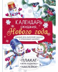 Календарь ожидания нового года. Выпуск 4. Самый маленький снеговик