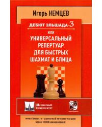 Дебют Эльшада 3 или универсальный репертуар для быстрых шахмат и блица