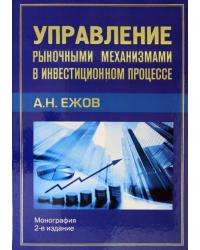 Управление рыночными механизмами в инвестиционном процессе. Монография