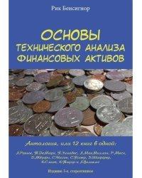 Основы технического анализа финансовых активов. Антология, или 12 книг в одной