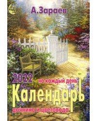 Календарь дачника и цветовода на каждый день. 2022 год