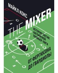 The Mixer. История тактик английской Премьер-лиги от Фергюсона до Гвардиолы