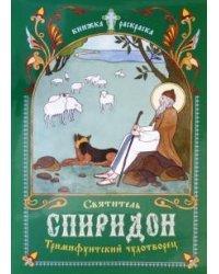 Книжка-раскраска. Святитель Спиридон. Тримифунтский чудотворец