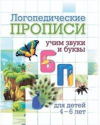 Логопедические прописи. Б, П: учим звуки и буквы