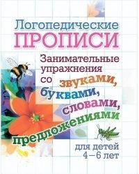 Логопедические прописи. Занимательные упражнения со звуками, буквами, словами, предложениями