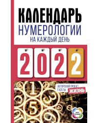 Календарь нумерологии на каждый день 2022 года