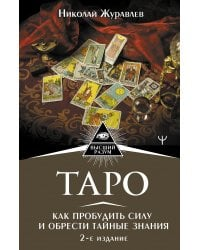 Таро. Как пробудить силу и обрести тайные знания