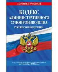 Кодекс административного судопроизводства Российской Федерации. Текст с изменениями и дополнениями на 1 октября 2021 года