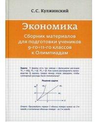 Экономика. Сборник материалов для подготовки к Олимпиадам учеников 9-11 классов