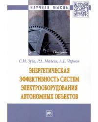 Энергетическая эффективность систем электрооборудования автономных объектов