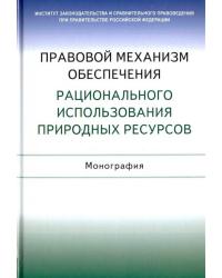 Правовой механизм обеспечения рационального использования природных ресурсов