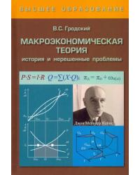 Макроэкономическая теория. История и нерешенные проблемы
