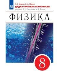 Физика. 8 класс. Дидактические материалы к учебнику И.М. Перышкина, А.И. Иванова