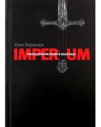 Imperium. Философия истории и политики
