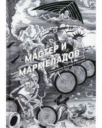 Мастер и Мармеладов