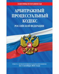 Арбитражный процессуальный кодекс Российской Федерации. Текст с изменениями и дополнениями на 1 октября 2021 года