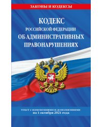 Кодекс Российской Федерации об административных правонарушениях. Текст с изменениями и дополнениями на 1 октября 2021 года