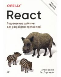 React. Современные шаблоны для разработки приложений