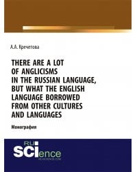 There are a lot of Anglicisms in the Russian language, but what the English language borrowed from other cultures and languages. Монография
