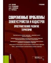 Современные проблемы землеустройства и кадастров. Пространственное развитие территорий. Учебник