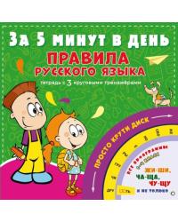 Правила русского языка за 5 минут в день