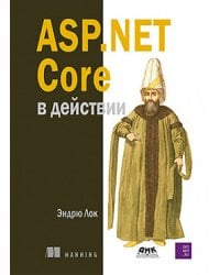 ASP.NET CORE в действии