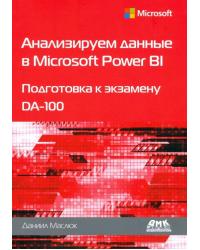 Анализируем данные в Microsoft Power BI. Подготовка к экзамену DA-100