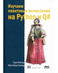 Изучаем квантовые вычисления на Python и Q#
