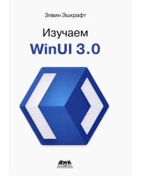 Изучаем WinUI 3.0