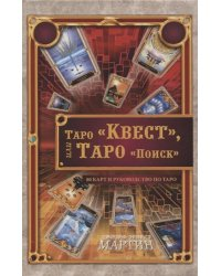 """Таро """"Квест"""", или Таро """"Поиск"""" (80 карт + руководство по Таро)"""