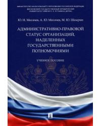 Административно-правовой статус организаций, наделенных государственными полномочиями. Учебное пособие