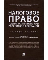 Налоговое право в судебной практике Верховного Суда Российской Федерации. Учебное пособие
