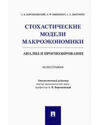 Стохастические модели макроэкономики: анализ и прогнозирование. Монография