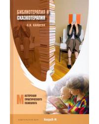 Библиотерапия и сказкотерапия в психологической практике. Учебное пособие