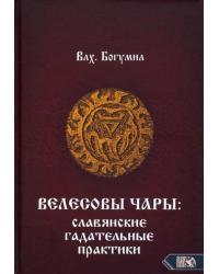 Велесовы чары: славянские гадательные практики