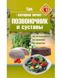 Еда, которая лечит позвоночник и суставы