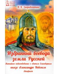 Избранный воевода земли Русской. Житийное повествование о святом благоверном князе Александре Невском