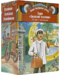 Таро Золотой Теленок. 78 карт + инструкция