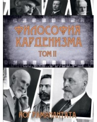 Философия Карденизма. Том II