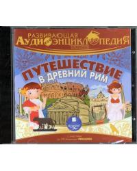 CD-ROM (MP3). Развивающая аудиоэнциклопедия. История. Путешествие в древний Рим