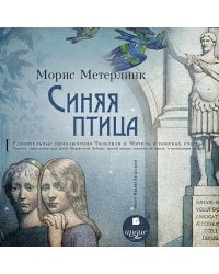 CD-ROM (MP3). Синяя птица