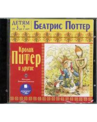 CD-ROM (MP3). Детям от 3 до 7 лет. Кролик Питер и другие